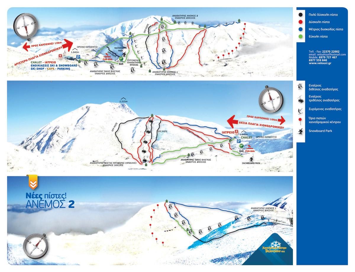 Karpenisi Velouxi Slopes-Ski Map / Χάρτης Πιστών-Σκι Βελούχι Καρπενήσι