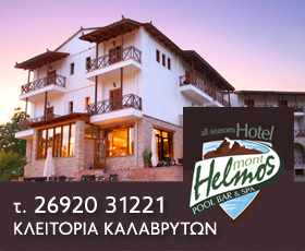Mont Helmos Hotel & Spa