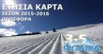 Προσφορά ετήσιας κάρτας για το Χιονοδρομικό Κέντρο 3-5 Πηγάδια