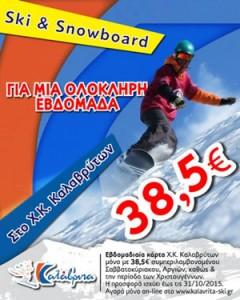kalavrita_ski17