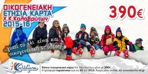 kalavrita_ski19