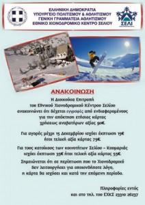 seli_ski15