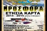 Προσφορά ετήσιας κάρτας από το Χ.Κ. Βελουχίου για την περίοδο 2014-2015