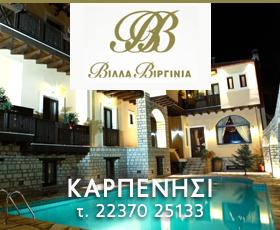 Villa Virginia Hotel & Spa