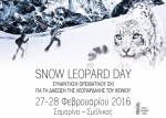 Snow Leopard Day Greece 27-28 Φεβρουαρίου 2016