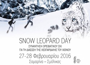 snow_leopard_day