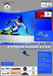 diethnis_agones_alpiko_ski_kypello_ellados