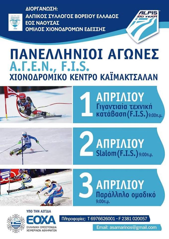 national_games_kaimaktsalan