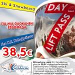 Εβδομαδιαία Κάρτα Χιονοδρομικού Κέντρου Καλαβρύτων 2016-2017