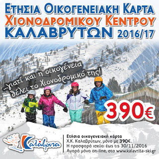 xkk-banner-etisia-oikogenoiaki-prosforas-2016-17-v2-2