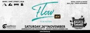 flow_film_festival