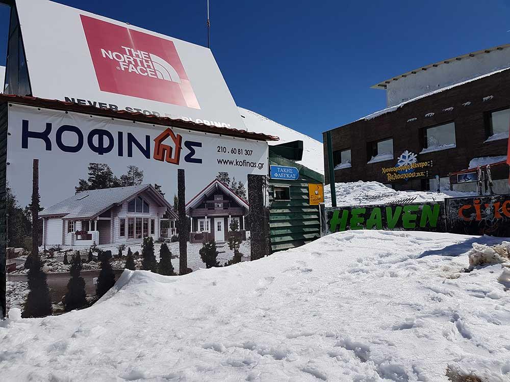 Κοφινας Χιονοδρομικό Κέντρο Βελουχιου Καρπενησιου - Velouxi - Karpenisi Xionodromiko