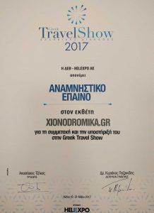 Greek Travel Show 2017 Helexpo Maroussi - Xionodromika.gr Έπαινος