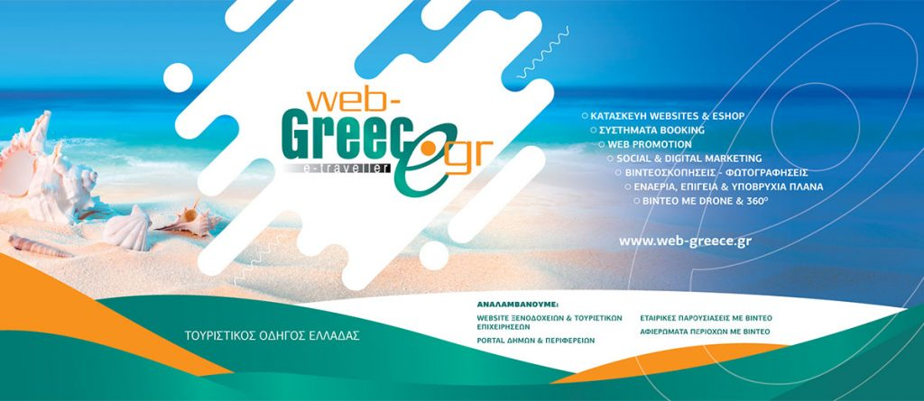 Greek Travel Show 2017 Helexpo