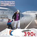 Ετήσια Οικογενειακή κάρτα χιονοδρομίας στο Χ.Κ. Καλαβρύτων με 390€!