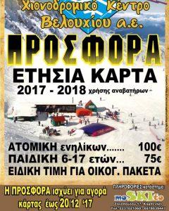 Χιονοδρομικό Κέντρο Βελουχίου - Καρπενήσι - Ετήσιες Κάρτες