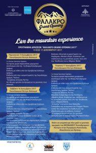 Grand Opening Falakro 15-17 Dec 2017