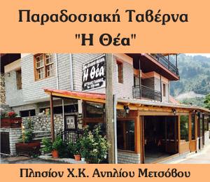 Taverna Thea