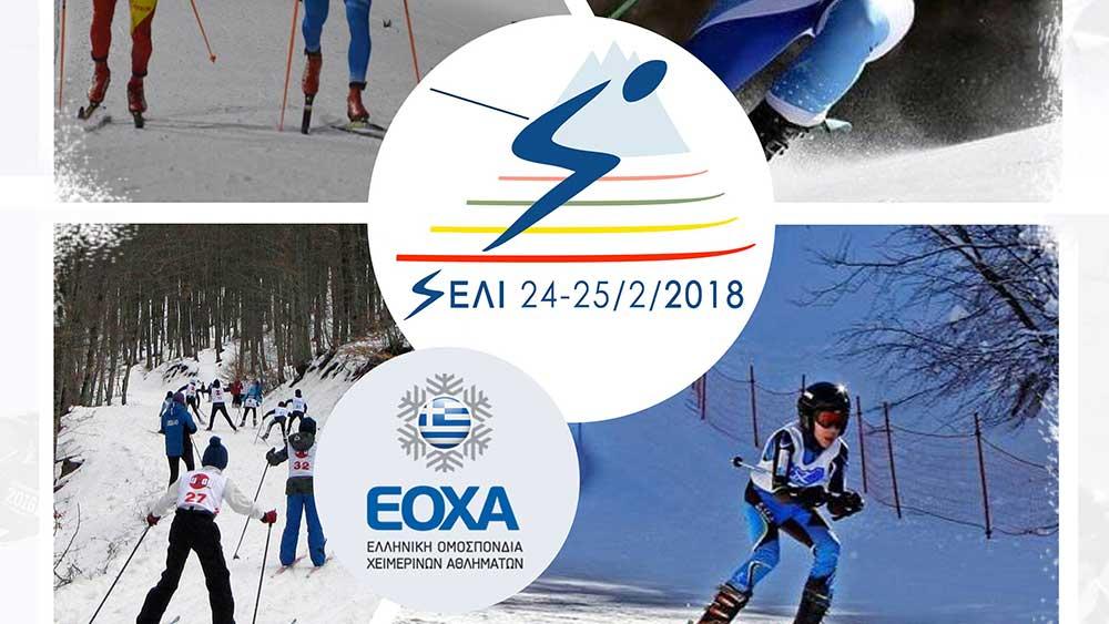 Χιονοδρομικό Κέντρο Σελίου - Αγώνες ΕΟΧΑ- ΣΧΟ Βέροιας - 24-25 Φεβρουαρίου 2018