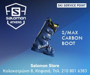 Salomon Athens Store Kifisia