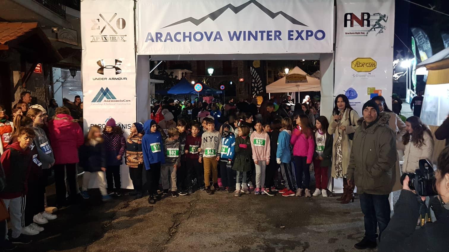 5η Έναρξη Χειμερινής Περιόδου 17-18 Νοεμβρίου 2018 Αράχωβα