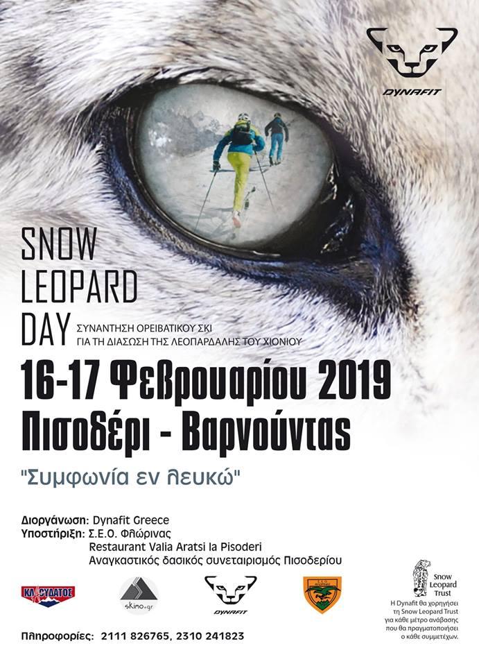 Snow Leopard Day 2019 Χ/Κ Βίγλας Πισοδερίου 16-17 Φεβρουαρίου 2019