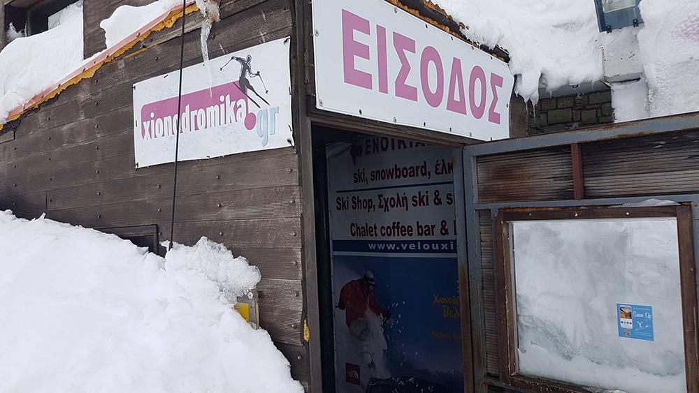 Χιονοδρομικό Κέντρο Βελουχίου