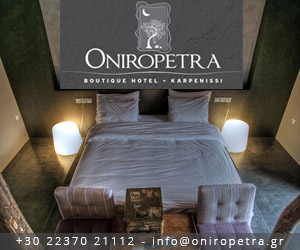 Oniropetra Boutique Hotel